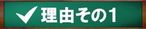 riyuu1