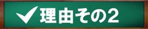 riyuu2